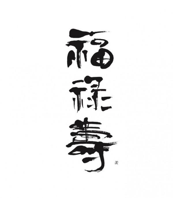 福禄寿マーヤロゴ (1)